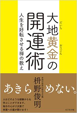 枡野俊明著「人生を好転させる禅の教え 大地黄金の開運術」を3人に