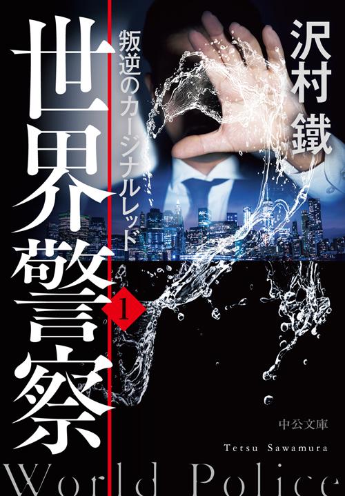沢村鐵が贈る新シリーズ第一弾「世界警察1  叛逆のカージナルレッド」著者サイン本を10人に