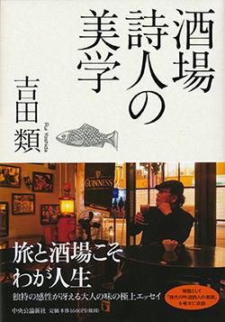 200921sakaba250.jpg