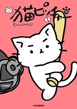 そにしけんじ著「猫ピッチャー」第10巻を10人に