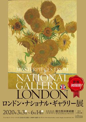 「ロンドン・ナショナル・ギャラリー展」に100組200人を招待
