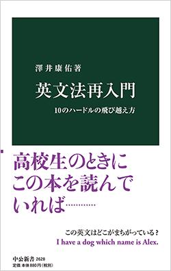 澤井康佑著「英文法再入門 10のハードルの飛び越え方」を5人に