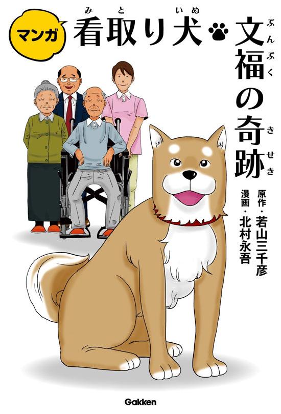原作・若山三千彦、漫画・北村永吾「マンガ 看取り犬・文福の奇跡」を5人に