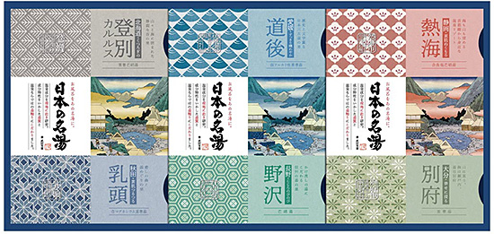 【おうち時間】バスクリンの入浴剤「日本の名湯ギフトセット」(16包)を35人に
