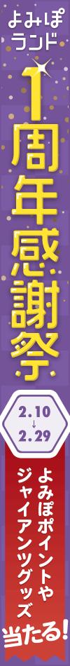 よみぽランド1周年キャンペーン