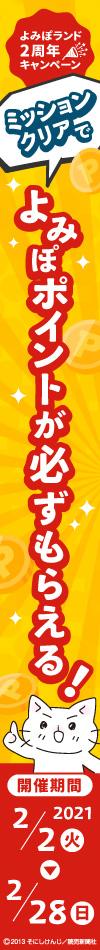 よみぽランド2周年キャンペーン